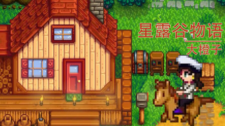 【大橙子】星露谷物语StardewValley#30买房难
