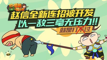赵信全新连招被开发,以一敌三毫无压力!放学后的屠正直66
