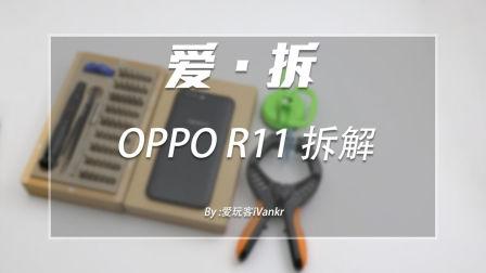 「爱·拆」OPPO R11拆解:原来内部竟是这样?