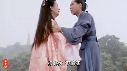 """填志愿白娘子叮嘱许仕林""""报北大! 不搞基! """""""