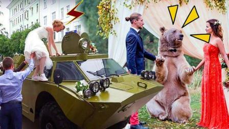 战斗民族的结婚方式也开挂!