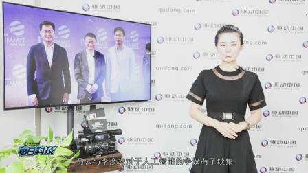 每日科技 马云李彦宏再度开怼 佳能EOS 6D II正式发布