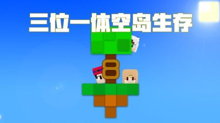 【红叔】红小队三位一体空岛生存Ep.8 - 我的世界★Minecraft