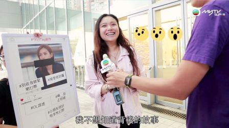 踩過界 - 宣傳片 - 今日tag過界 (TVB)