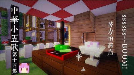 【五歌】中华小五歌#14——苦力怕商店【我的世界&Minecraft】