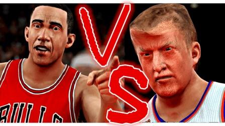 特朗普VS奥巴马! NBA2K!