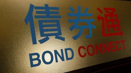 债券通启航, 歪果仁可以借道香港买人民币债券, 我们呢?