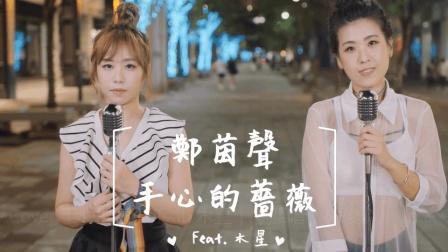 台湾女生版《手心的蔷薇》和男女对唱版, 你更喜欢哪一个呢?