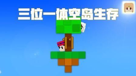 【红叔】红小队三位一体空岛生存Ep.11 - 我的世界★Minecraft