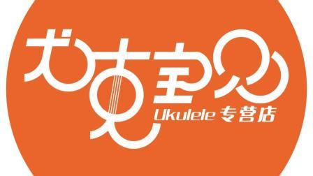 陈绮贞《我喜欢上你时的内心活动尤克里里Ukulele弹唱教学by 胖子哇【尤克宝贝】
