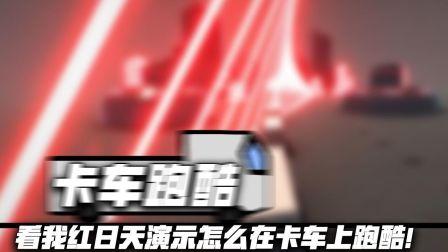 【红叔】丧心病狂的无技能卡车跑酷 三.四大关