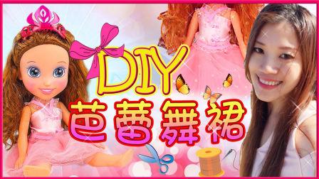 爱丽儿公主DIY芭蕾舞裙 亲子手工玩具制作扮家家 艾莎公主 小猪佩奇 火影忍者 秦时明月