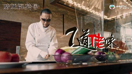賭城群英會 - 四哥之七道佬味 (TVB)