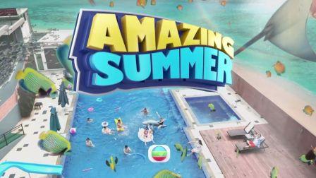 Amazing Summer 2017 - 宣傳片 (TVB)