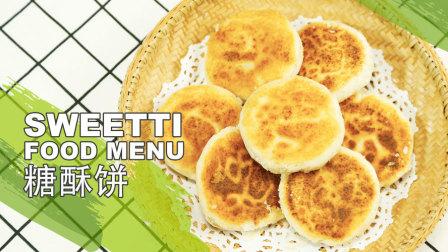 【微体兔菜谱】糖酥饼