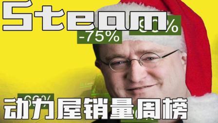 Steam动力屋销量周榜TOP20 No.19: 夏促要结束了 圣诞特惠还远么?