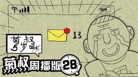 【菊叔5岁画】周播版第28集: 手机还有打电话这个功能, 你们还记得吗?