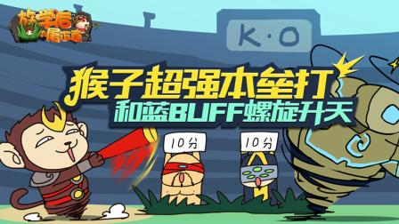 猴子超强本垒打,和蓝BUFF螺旋升天!放学后的屠正直67
