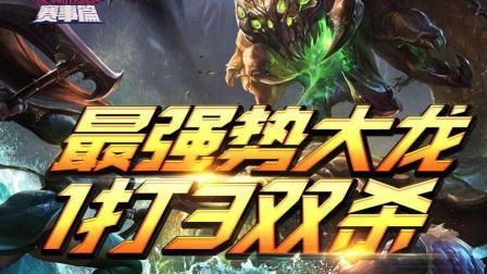 主播炸了赛事篇06: 最强势大龙1打3双杀