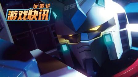 游戏快讯 《高达Versus》正式发售, 近百机体大乱战
