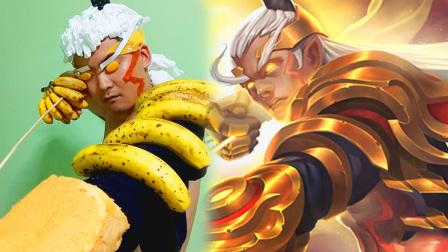 灵魂cos! 如何用香蕉和死鱼cosplay亡者农药!