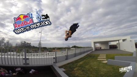 【洁癖男】澳大利亚Jesse Turner - 2017红牛圣托里尼全球跑酷大赛报名视频