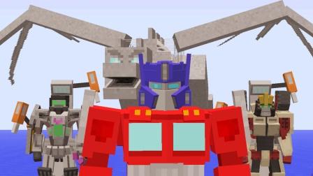 大海解说 我的世界Minecraft 变形金刚三巨头战机械魔龙