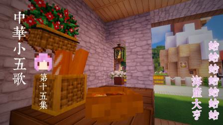 【五歌】中华小五歌#15——海产大亨【我的世界&Minecraft】