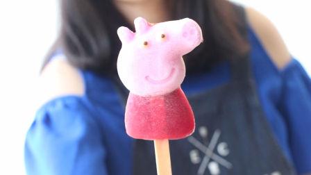如何把冰淇淋做成动画人物小猪佩奇?