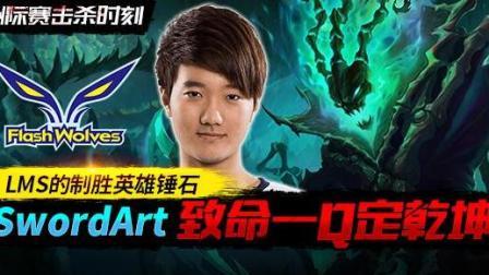 洲际赛DAY2击杀时刻: SwordArt致命一Q定乾坤