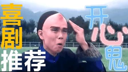 喜剧推荐之香港经典系列: 记忆中的开心鬼(1)