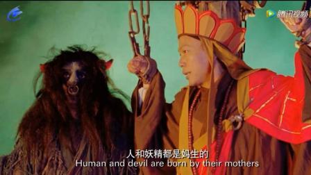 大话西游经典搞笑片段, 唐僧说人和妖都是妈生的