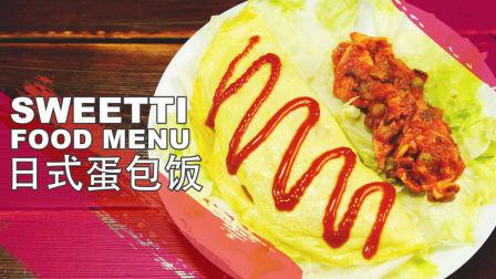 【微体兔菜谱】日式蛋包饭