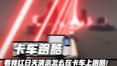 【红叔】卡车跑酷未删减之第八大关 - Clustertruck