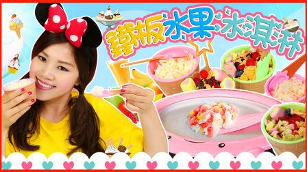 迪斯尼甜心姐姐 DIY美食冰淇淋 极限挑战  妖神记 火影忍者  古力娜扎