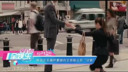 韩国主播尹素婉向王思聪讨薪, 2000万到底谁的错