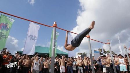 2017以色列街头健身锦标赛官方视频