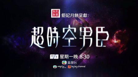 超時空男臣 - 宣傳片 (03) (TVB)