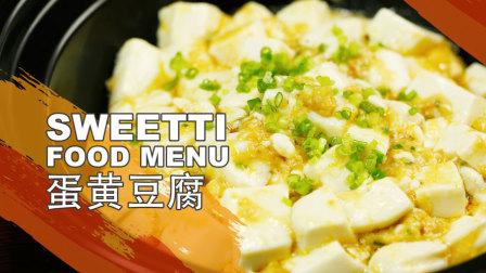【微体兔菜谱】蛋黄豆腐
