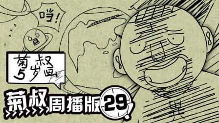 【菊叔5岁画】周播版第29集: 惊喜不惊喜? 意外不意外?