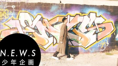 少年企画跨界大刊 明媚少年预告抢先看 许魏洲演绎巴黎街头时尚