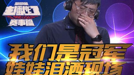 主播炸了赛事篇07:我们是冠军!娃娃泪洒现场