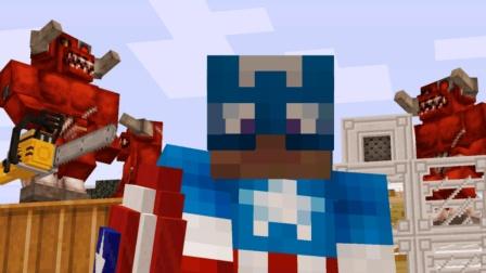 大海解说 我的世界Minecraft 美国队长丧尸牢笼战斗