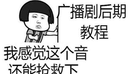 广播剧后期制作教程