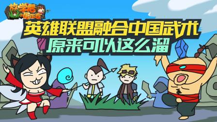 英雄联盟融合中国武术,原来可以这么溜~放学后的屠正直68