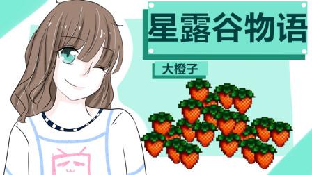 【大橙子】星露谷物语StardewValley#36草莓大丰收