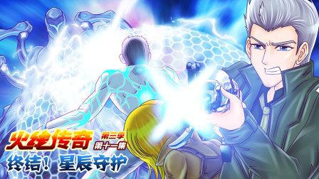 火线传奇 第三季:11 终结!星辰守护