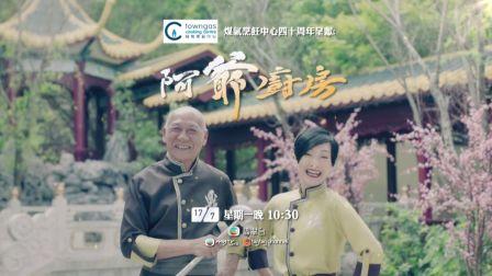 阿爺廚房 - 宣傳片 (01) (TVB)