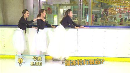 學是學非 - 學造堅韌美濃和紙‧花式滑冰講科學 (TVB)