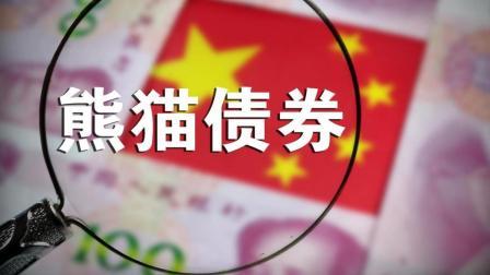 参与一带一路建设 西班牙拟在华发行熊猫债